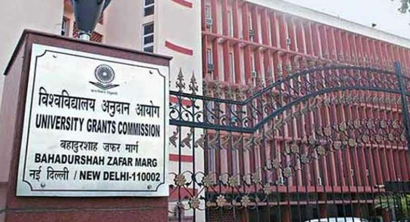 UGC directs 29 institutions to drop 'university' from their names