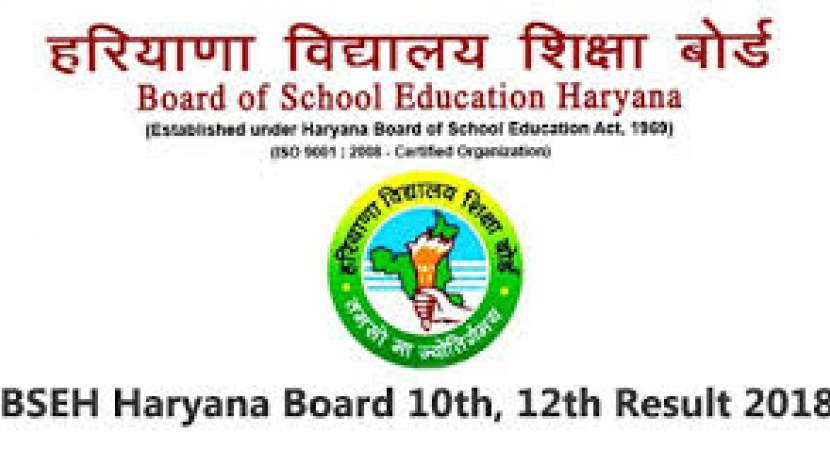 The Hsbe Results Will Be Published On Its Official Website Bseh Org In