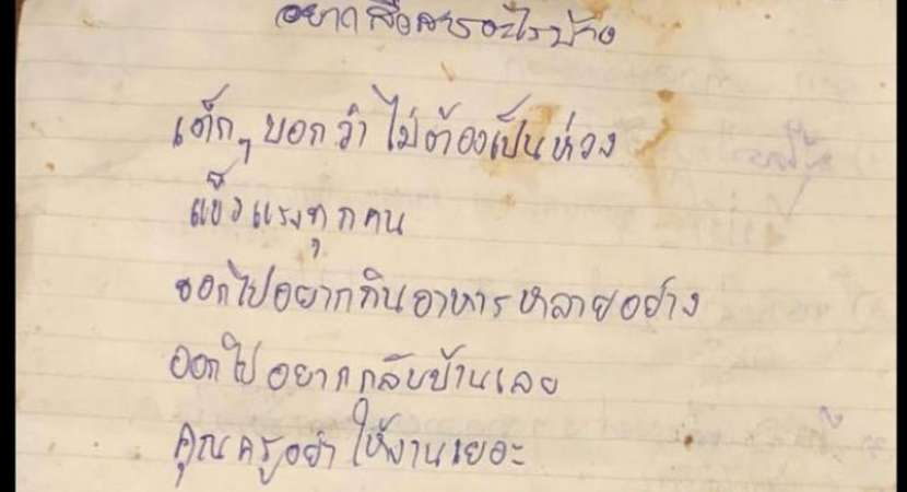 Thai coach's handwritten apology to parents of students trapped in Thailand cave