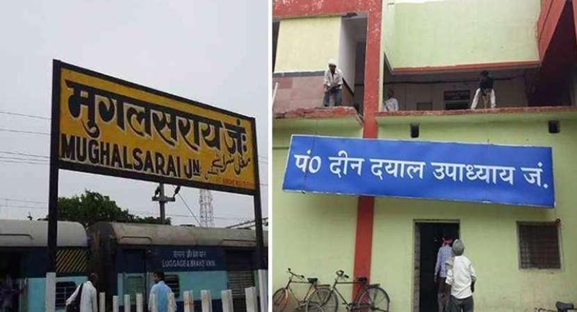 Mughalsarai station gets new name, saffron makeover